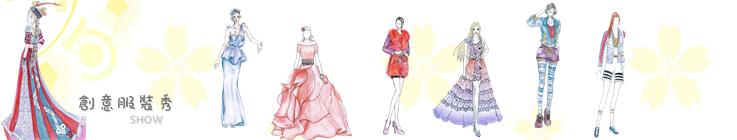 創意服裝秀:圖片-學生服裝設計畫作